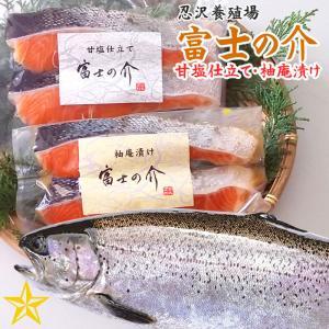 富士の介 (ふじのすけ) 柚庵漬け 2切れ入 甘塩仕立て 2切れ セット 忍沢養殖場 山梨県|shopvision