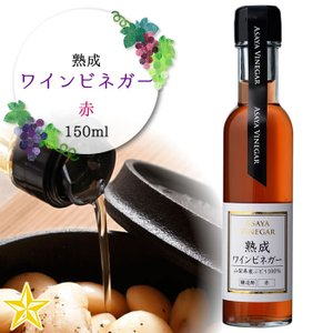 飲むお酢 ワインビネガー ぶどう酢飲料 山梨県 アサヤ食品 熟成ワインビネガー 赤 150ml 単品 shopvision