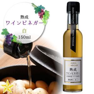 飲むお酢 ワインビネガー ぶどう酢飲料 山梨県 アサヤ食品 熟成ワインビネガー 白 150ml shopvision