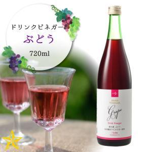 飲むお酢 ワインビネガー ぶどう酢飲料 山梨県 アサヤ食品 山梨の恵み 720ml 単品 shopvision