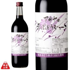 ぶどうジュース 果汁100% 濃縮還元 ワイナリーのぶどうジュース 麻屋葡萄酒 アサヤのぶどう液 赤 720ml shopvision