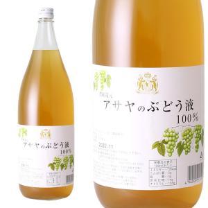 ぶどうジュース 果汁100% 濃縮還元 ワイナリーのぶどうジュース 麻屋葡萄酒 アサヤのぶどう液 ナイアガラ果汁100% 1800ml shopvision