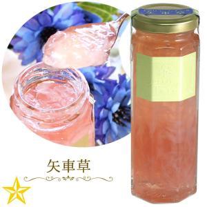 花びらジャム 矢車草 コンフィチュール 160g 山梨県産 食べる 宝石|shopvision