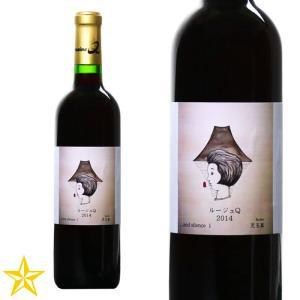 ワイン 赤ワイン 山梨ワイン ミディアムボディ ベーリーA ピノ ドメーヌQ ルージュQ 720ml shopvision