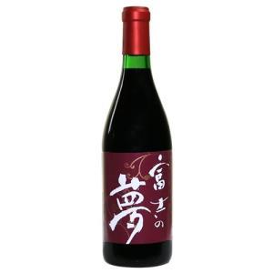 山梨県産 赤ワイン 富士の夢 30本限定販売 shopvision