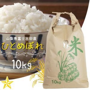 お米 新米 ひとめぼれ 富士吉田市産 お米 10kg 令和2年度産米 富士山の伏流水|shopvision