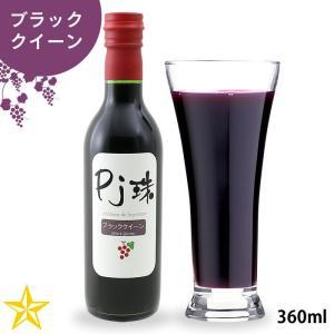 ぶどうジュース 果汁100% 山梨 フレアフードファクトリー 濃厚 高級ジュース PJ珠 ブラッククイーン 360ml shopvision