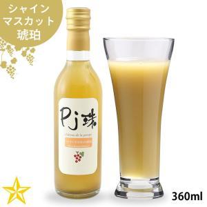 ぶどうジュース 果汁100% 山梨 フレアフードファクトリー 濃厚 高級ジュース PJ珠 シャインマスカット 琥珀 360ml shopvision