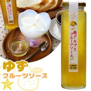 柚子のフルーツソース