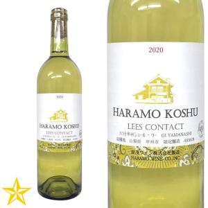 山梨ワイン 白 辛口 甲州 原茂ワイン ハラモ甲州シュールリー shopvision