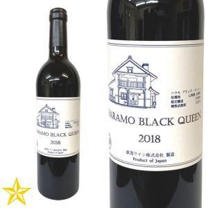山梨ワイン 赤 ミディアムボディ ブラッククイーン 原茂ワイン ブラッククイーン 750ml shopvision