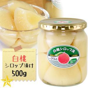 コンポート もも 山梨県産 白桃 ゴロゴロカット 白桃シロップ漬け 大 500g 単品|shopvision