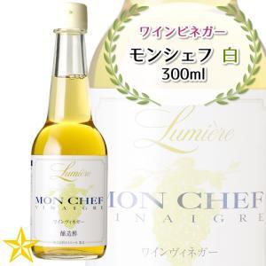 ワインビネガー お酢 ワイナリー ルミエール モンシェフ 白 300ml 1本 shopvision