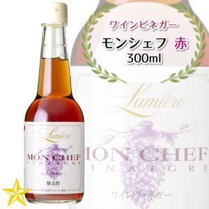 ワインビネガー お酢 ワイナリー ルミエール モンシェフ 赤 300ml 1本 shopvision