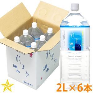ミネラルウォーター 山梨県 水問屋 天然水 水まろ源水 2L×6本 shopvision