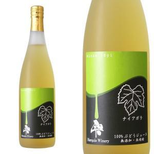 ぶどうジュース 果汁100% ナイアガラ ストレートジュース ワイナリーのぶどうジュース まるき葡萄酒 雫ナイアガラ 720ml shopvision