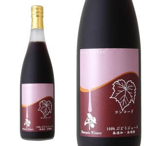 ぶどうジュース 果汁100% コンコード ストレートジュース ワイナリーのぶどうジュース まるき葡萄酒 雫コンコード 720ml shopvision