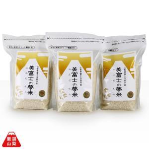 お米 山梨県 富士吉田 美富士の夢来 1kg×3袋 低アミロース米 家庭用 みふじのむら|shopvision