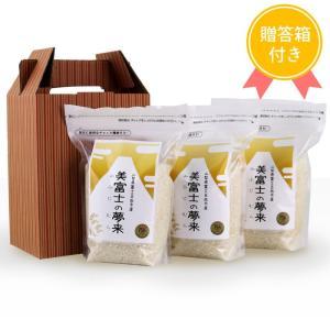 お米 山梨県 富士吉田 美富士の夢来 1kg×3袋 低アミロース米 贈答用 みふじのむら|shopvision