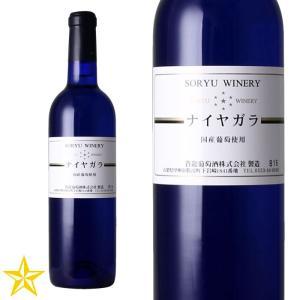 山梨ワイン 白 やや甘口 中甘口 ナイアガラ 蒼龍葡萄酒 ナイヤガラ 720ml shopvision