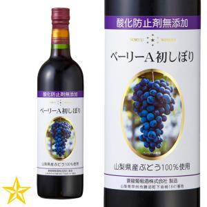 山梨ヌーボー 新酒 山梨ワイン 赤 フルボディ ベーリーA 蒼龍葡萄酒 無添加ベーリーA初しぼり 720ml (11月3日解禁) shopvision