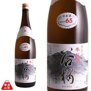 本醸造 谷櫻 1800ml 谷櫻酒造 辛口 あさひの夢 山梨県 地酒 日本酒 shopvision