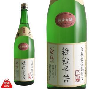 粒粒辛苦 1800ml 谷櫻酒造 純米吟醸 辛口 山田錦 山梨県 地酒 日本酒 shopvision
