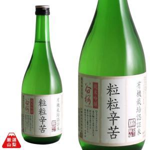 粒粒辛苦 720ml 谷櫻酒造 純米吟醸 辛口 山田錦 山梨県 地酒 日本酒 shopvision