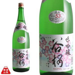 味吟醸 1800ml 谷櫻酒造 吟醸酒 辛口 美山錦 山梨県 地酒 日本酒 shopvision