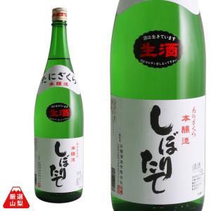 しぼりたて 1800ml 谷櫻酒造 本醸造 辛口 あさひの夢 山梨県 地酒 日本酒 shopvision