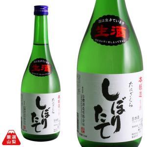 しぼりたて 720ml 谷櫻酒造 本醸造 辛口 あさひの夢 山梨県 地酒 日本酒 shopvision