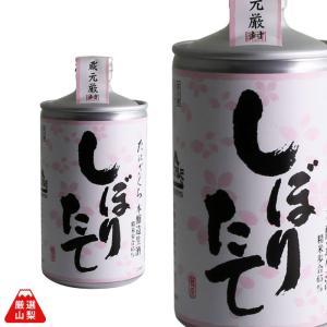 缶ボトル しぼりたて 720ml 谷櫻酒造 本醸造 辛口 あさひの夢 山梨県 地酒 日本酒 shopvision