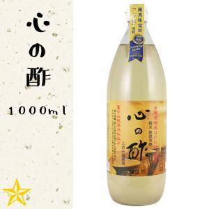 お酢 米酢 ゆず酢 戸塚醸造店 心の酢「上澄み無濾過」1000ml shopvision