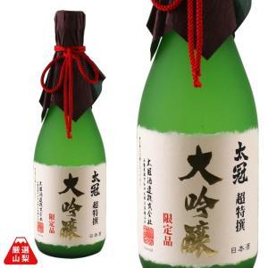 超特選大吟醸 720ml 太冠酒造 辛口 山田錦 山梨県 地酒 日本酒 shopvision
