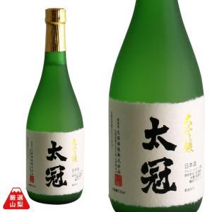 大吟醸 720ml 太冠 辛口 山田錦 山梨県 地酒 日本酒 太冠酒造 shopvision