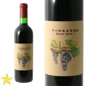 山梨ワイン 赤 ミディアムライトボディ 東晨洋酒 甲州街道栗原宿産 マスカットベーリーA shopvision