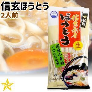ほうとう 山梨県 ご当地グルメ ご当地麺 ワタショク 信玄武者ほうとう 2人前 単品 国産小麦 100%|shopvision