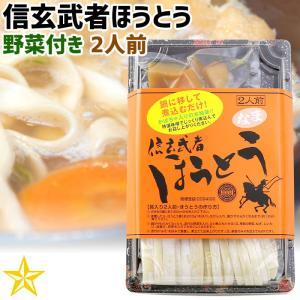 ほうとう 山梨県 ご当地グルメ ご当地麺 ワタショク 信玄武者ほうとう 野菜付き 2人前 単品|shopvision