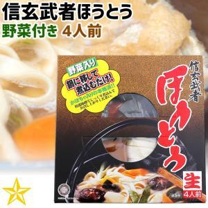 ほうとう 山梨県 ご当地グルメ ご当地麺 ワタショク 信玄武者ほうとう 野菜付き 4人前|shopvision