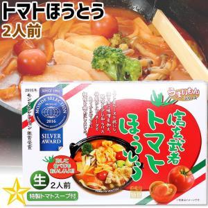 ほうとう 山梨県 トマト ご当地グルメ ご当地麺 ワタショク 信玄武者 トマトほうとう 2人前 単品|shopvision