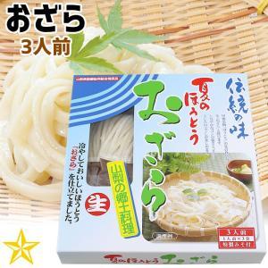 ほうとう 山梨県 ご当地グルメ ご当地麺 ワタショク 夏のほうとう おざら 3人前 4〜8月 期間限定|shopvision