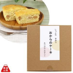 おからのケーキ 170g 国産 希少豆 あけぼの大豆 しっとり食感 shopvision