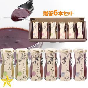 食べる ぶどうジュース 3種 6本セット ( マスカット・ベーリーA 巨峰 シャインマスカット ) 専用ギフト箱+ラッピング shopvision