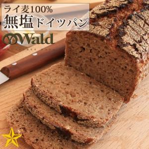 ライ麦パン 無塩ドイツパン セット スライスお届け ドイツパン職人工房ヴァルト|shopvision