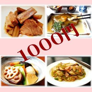 冷凍 惣菜 四点盛りJセット(豚バラとごぼうの旨煮 かれいの煮つけ 根菜のお煮しめ 白菜とベーコンの...