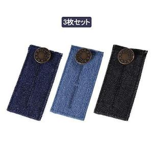 ウエスト調整お直し ウエスト伸ばす ウエストサイズ調整 エクステンダー ボタン スカート/ジーンズに適用 3色 3枚セット shopwin-win
