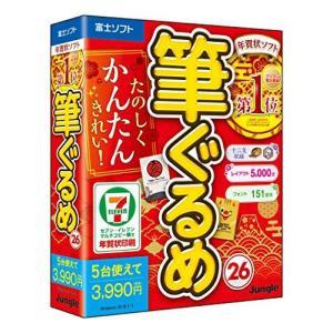 【旧商品】筆ぐるめ 26 shopwin-win