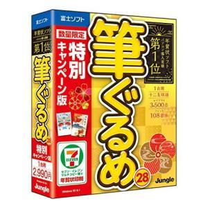 【最新版】筆ぐるめ 28 特別キャンペーン版 shopwin-win