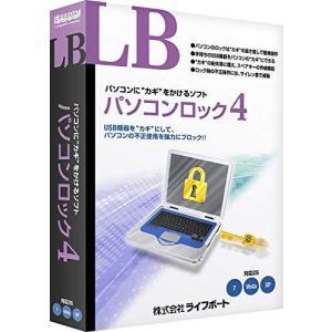 LB パソコンロック4 USB鍵付 shopwin-win
