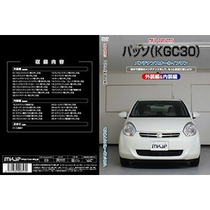 パッソ KGC30 メンテナンスDVD 内装・外装 スマホ|shopwin-win